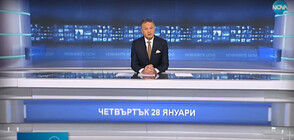 Новините на NOVA (28.01.2021 - следобедна)