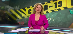 Новините на NOVA NEWS (28.01.2021 - 17:00)