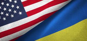 Украйна започна разследване за намеса в американските избори