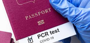 ТУРИСТИЧЕСКИЯТ БРАНШ: Задължителният PCR тест ни обрича на фалит