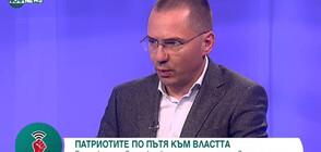 Ангел Джамбазки: Има възможност да се явим на изборите и самостоятелно
