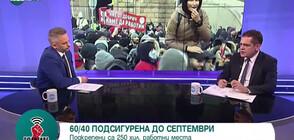 Лъчезар Борисов: 95% от инвеститорите в България са готови да реинвестират