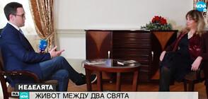 За живота между два свята - д-р Нора Димитрова - Клинтън (ВИДЕО)