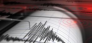Ново силно земетресение в Гърция, усетено е и у нас