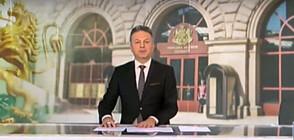 Новините на NOVA (01.02.2021 - късна)