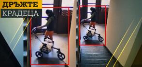 """""""ДРЪЖТЕ КРАДЕЦА"""": Жена отмъкна детска количка посред бял ден (ВИДЕО)"""