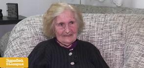 НАПУК НА БОЛЕСТТА: 99-годишна българка победи COVID-19 у дома (ВИДЕО)