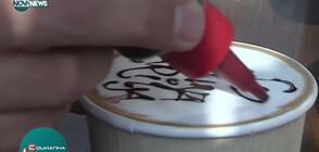АРТ ЛАТЕ: Изкуството да рисуваш върху пяната от кафе (ВИДЕО)