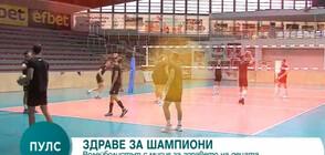 ЗДРАВЕ ЗА ШАМПИОНИ: Волейболистът Евгени Иванов приобщава деца към спорта (ВИДЕО)