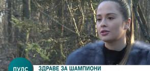 ЗДРАВЕ ЗА ШАМПИОНИ: Съветите на олимпийската медалистка Християна Тодорова