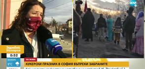 Кукерски игри в София въпреки забраните