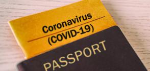 Защо Гърция и Великобритания поискаха COVID паспорти