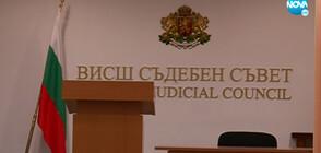 ВСС решава кои ще са българските европрокурори