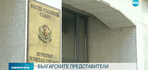 33-ма са кандидатите за български представиители в европрокуратурата