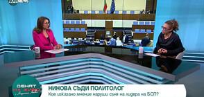 Корнелия Нинова съди политолог
