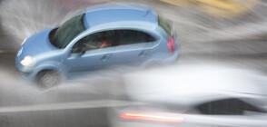 Рискът от катастрофи при мокър път е три пъти по-висок