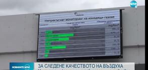 Монтираха информационно табло пред циментов завод