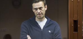 ПАСЕ призова Русия да освободи Навални до началото на юни