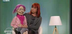 """""""Другото лице"""" (13.02.2021): Гостува куклената актриса Юлия Коларова"""
