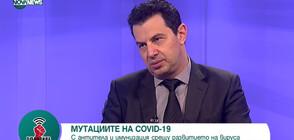 Проф. Сорен Хайрабедян: Ваксинирането не може да доведе до колективен имунитет
