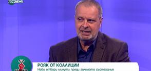 Проф. Михаил Мирчев: Очаквам центристка коалиция около БСП