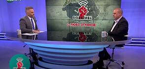 Христо Проданов: Единствено БСП може да отстрани ГЕРБ от власт