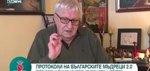 Проф. Андрей Пантев: Демокрацията е зачената греховно