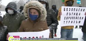 Жители на Приморско и Царево протестираха заради път