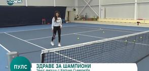 ЗДРАВЕ ЗА ШАМПИОНИ: Тенис емоции с Катина Симеонова (ВИДЕО)