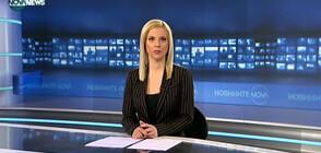 Новините на NOVA NEWS (15.02.2021 - 14:00)