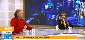 """Михаела Маринова и Къци Вапцаров за предстоящите емоции в """"Като две капки вода"""" – All Stars"""