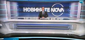 Новините на NOVA (16.02.2021 - обедна)