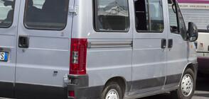 Заловиха българин, превозващ нелегално деца от Афганистан