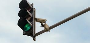 Нови 200 камери ще дебнат за нарушения по светофарите в София