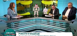 """""""Денят на живо с Наделина Анева"""": Робот убива вируса"""