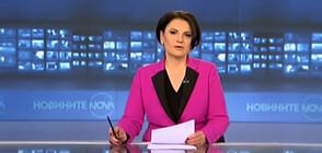 Новините на NOVA (16.02.2021 - късна)