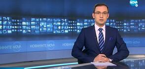Новините на NOVA (17.02.2021 - 6.30)