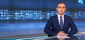 Новините на NOVA (17.02.2021 - 8.00)