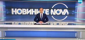 Новините на NOVA (17.02.2021 - обедна)
