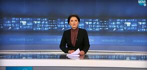 Новините на NOVA (16.02.2021 - следобедна)