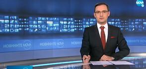 Новините на NOVA (18.02.2021 - 6.30)