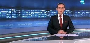Новините на NOVA (18.02.2021 - 7.00)