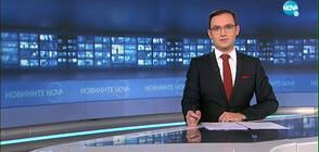 Новините на NOVA (18.02.2021 - 8.00)