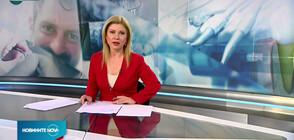 Новините на NOVA NEWS (18.02.2021 - 18:00)