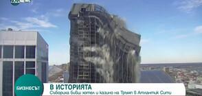 Събориха бивш хотел и казино на Тръмп в Атлантик Сити