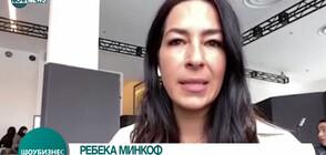 Ребека Минков представи новата си колекция