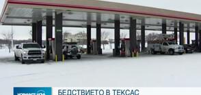 13 МЛН. ДУШИ СА БЕЗ ТОК: Джо Байдън обявява бедствено положение в Тексас (ВИДЕО)