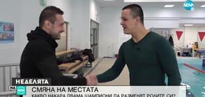 Мартин Чой и Цанко Цанков се впускат в ново предизвикателство (ВИДЕО)