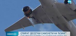 ВТОРИ ИНЦИДЕНТ: Самолет изгуби част от двигателя си по време на полет