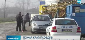 Бензиностанция на косъм от взрив при пожар край Пловдив